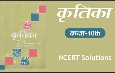 ** Download Free Class 10th Hindi Kritika II NCERT Solutions 2020-21 in PDF
