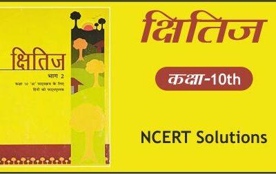 ** Download Free Class 10th Hindi Kshitij II NCERT Solutions 2020-21 in PDF