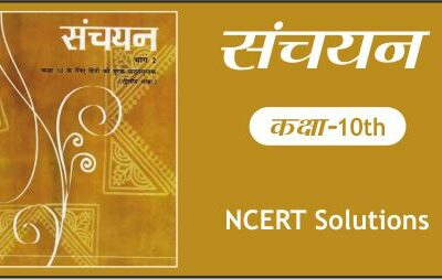 Download Free Class 10th Hindi Sanchayan II NCERT Solutions 2020-21 in PDF