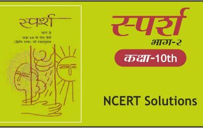 Download Free Class 10th Hindi Sparsh Bhag 2 NCERT Solutions 2020-21 in PDF