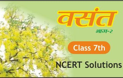Download Free Class 7th Hindi Vasant Bhag 2 NCERT Solutions 2020-21 in PDF