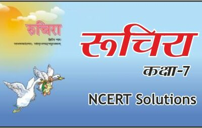 Download Free Class 7th Sanskrit Ruchira NCERT Solutions 2020-21 in PDF