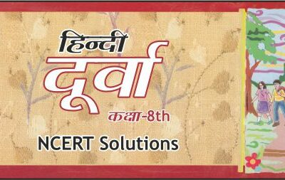 Download Free Class 8th Hindi Durva NCERT Solutions 2020-21 in PDF