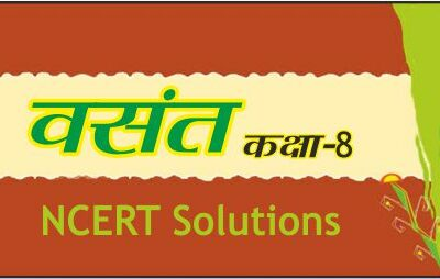 Download Free Class 8th Hindi Vasant NCERT Solutions 2020-21 in PDF