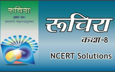 Download Free Class 8th Sanskrit Ruchira NCERT Solutions 2020-21 in PDF