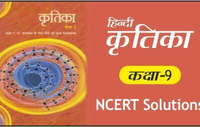 Download Free Class 9th Hindi Kritika NCERT Solutions 2020-21 in PDF