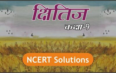 Download Free Class 9th Hindi Kshitij NCERT Solutions 2020-21 in PDF
