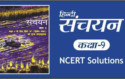 Download Free Class 9th Hindi Sanchayan NCERT Solutions 2020-21 in PDF