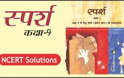 Download Free Class 9th Hindi Sparsh NCERT Solutions 2020-21 in PDF