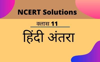 Download Free Class 11th Hindi Antra NCERT Solutions 2020-21 in PDF