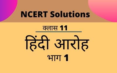 Download Free Class 11th Hindi Aroh NCERT Solutions 2020-21 in PDF
