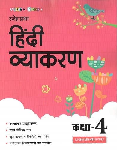 Class 4 Sneh Prabha Hindi Vyakaran