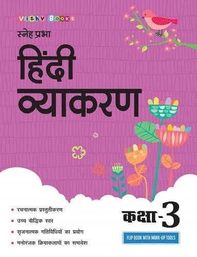 Sneh Prabha Hindi Vyakaran Class 3