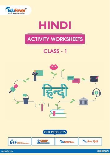 CBSE Class 1 Hindi Activity Worksheet