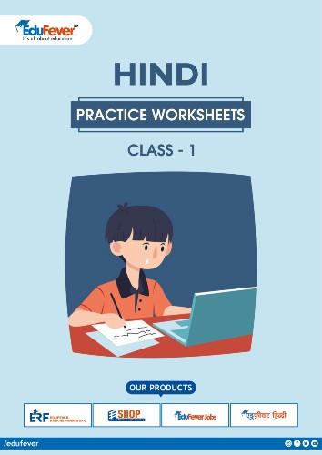 CBSE Class 1 Hindi Practice Worksheet