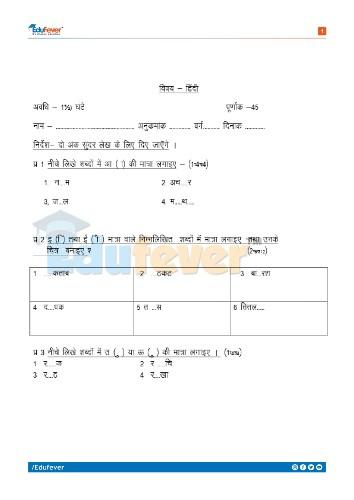 Class 1 Hindi Sample Paper