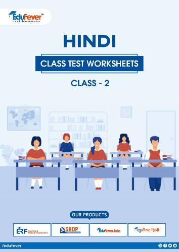 CBSE Class 2 Hindi Class Test Worksheet