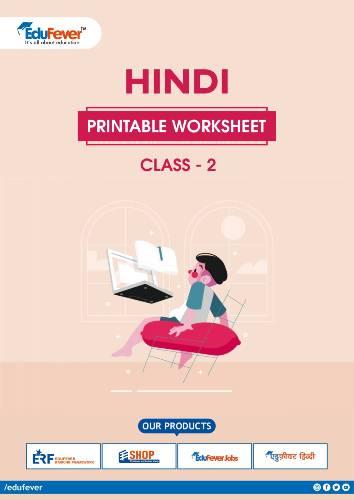 CBSE Class 2 Hindi Printable Worksheet