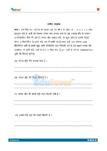 Class 5 Hindi Periodic Test-Example