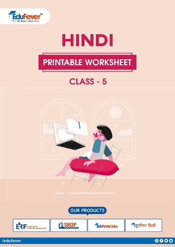 Class 5 Hindi Printable Worksheet
