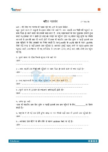Class 5 Hindi Question Bank-Example