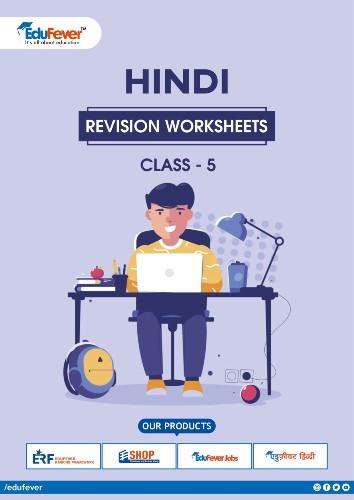 Class 5 Hindi Revision Worksheet