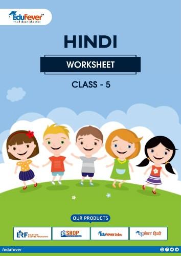 Class 5 Hindi Worksheet