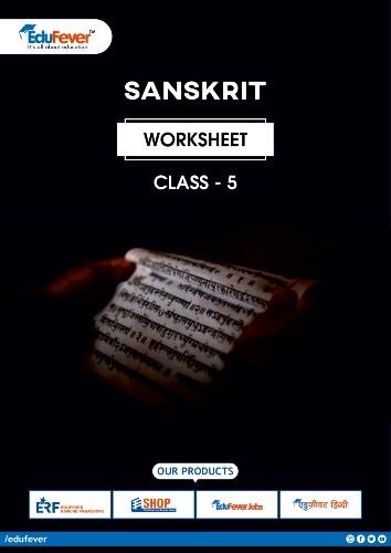 CBSE Class 5 Sanskrit Worksheet
