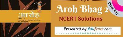 Class 12 Hindi (Aroh Bhag 2) NCERT Solutions