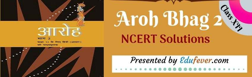 **Download Free Class 12 Hindi Aroh Bhag 2 NCERT Solutions 2020-21 in PDF