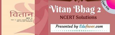 Class 12 Hindi (Vitan Bhag 2) NCERT Solutions